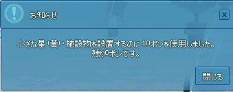 mabinogi_2016_10_17_005