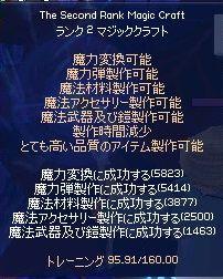 mabinogi_2016_11_22_003