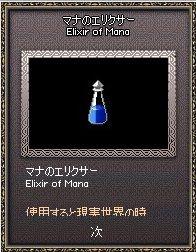 mabinogi_2017_03_04_006