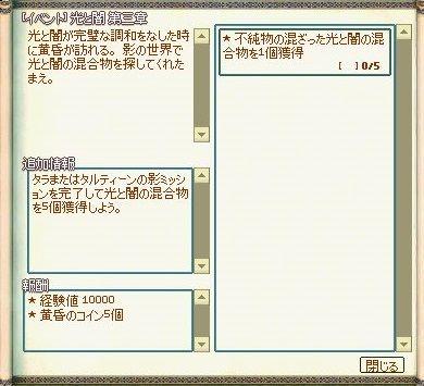 mabinogi_2017_09_29_002