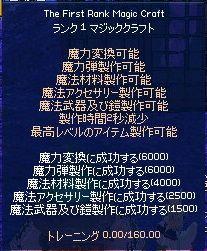 mabinogi_2016_11_24_006