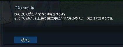 mabinogi_2017_06_16_001