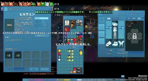 mabinogi_2017_04_18_003