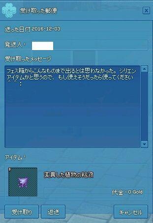 mabinogi_2016_12_03_002