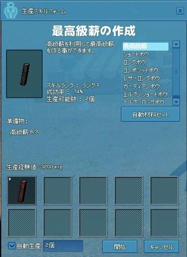 mabinogi_2017_08_09_010