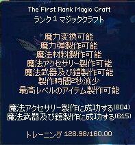 mabinogi_2017_04_13_006