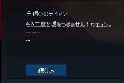 mabinogi_2017_06_12_006