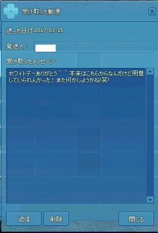 mabinogi_2017_03_15_001