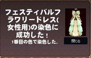mabinogi_2017_09_29_014