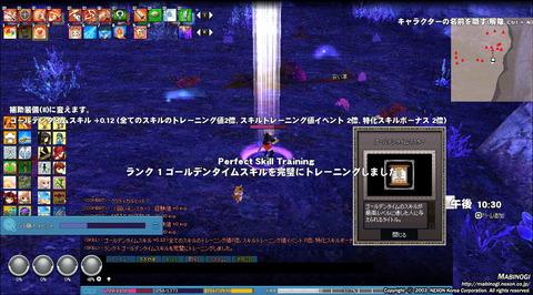 mabinogi_2017_05_13_002
