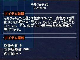 mabinogi_2017_03_23_002