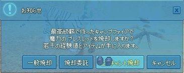 mabinogi_2017_09_26_013