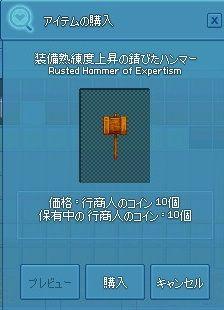mabinogi_2017_05_16_001