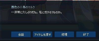 mabinogi_2016_12_03_003
