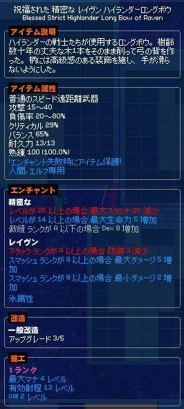 mabinogi_2017_04_04_001