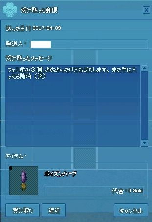 mabinogi_2017_04_10_002