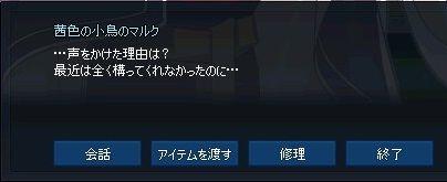 mabinogi_2017_05_05_004