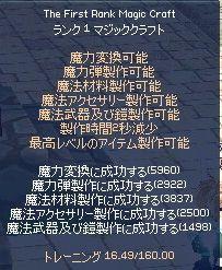 mabinogi_2016_12_04_001