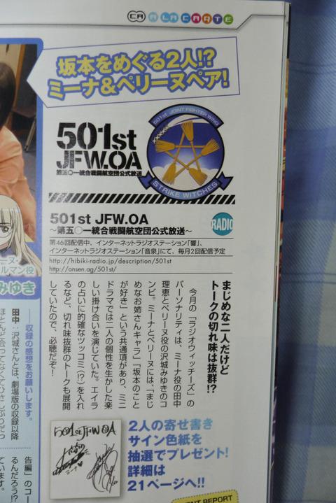 コンプエース 2013年3月号 501st JFWOA ラジオウィッチーズ
