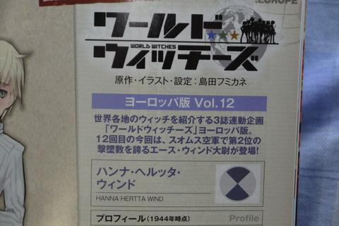 コンプエース 2013年3月号 ワールドウィッチーズ ヨーロッパ版 Vol12