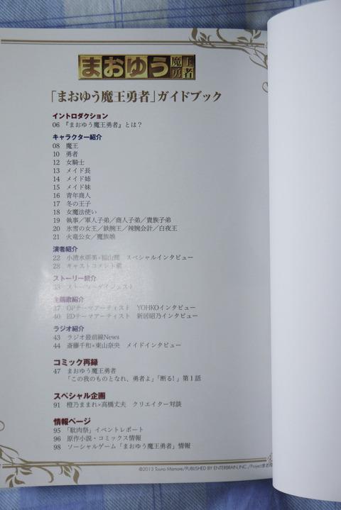 コンプエース 2013年3月号付録 まおゆう魔王勇者 ガイドブック 内容