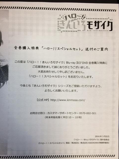ハロー!きんモザ_全巻購入特典