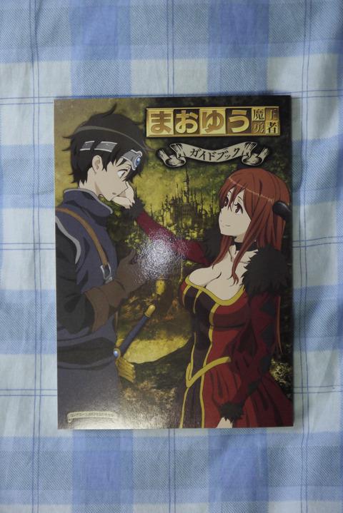 コンプエース 2013年3月号付録 まおゆう魔王勇者 ガイドブック