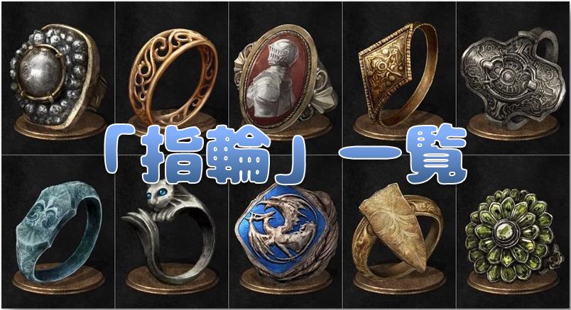 加護 寵愛 指輪 と の 【ダクソリマスター】指輪のおすすめと入手方法【スズメバチの指輪】