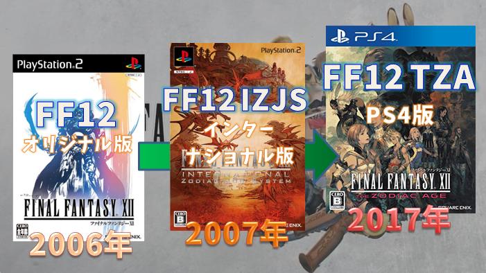 ゾディアック エイジ ジョブ Ff12