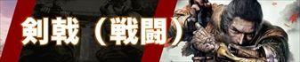 剣戟(戦闘)