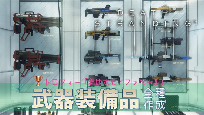 デス スト ランディング 装備 【デスストランディング】武器装備作成の一覧 神ゲー攻略