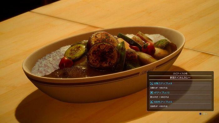 ff15 最高 の 肉 料理