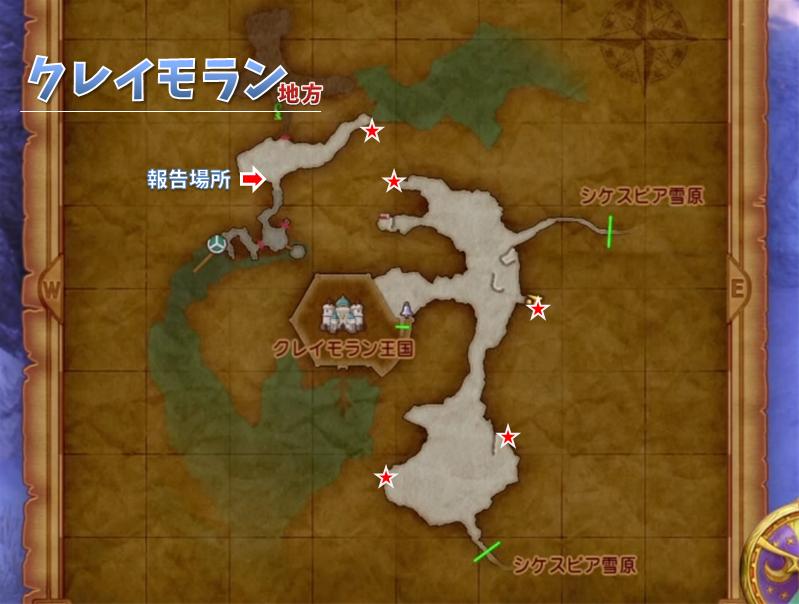 クレイモラン地方 マップ