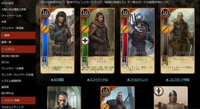 下記のサイトにグウェントの全カードの一覧があります。画像付きなので取り逃しのチェックがし易いです。 ウィッチャー3 ワイルドハント wiki  グウェントカード一覧
