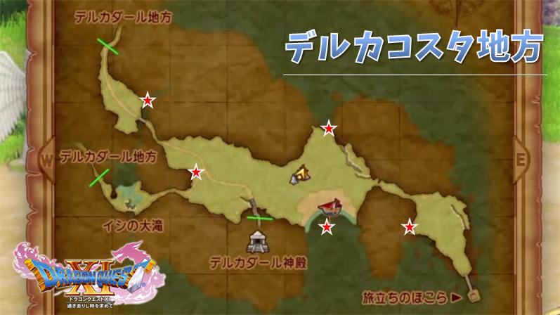 デルカコスタ地方 マップ