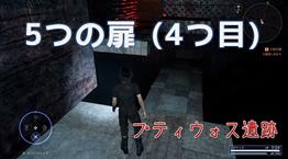 プティウォス遺跡-5つの扉その4
