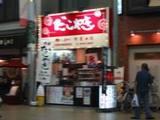 丸幸水産京橋店さん