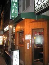 福太郎法善寺店