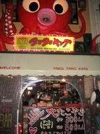 タコタコキングアメリカ村店さん