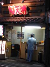 蛸天神 藤井寺店さん