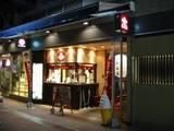 会津屋梅田店