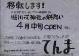 てんまさん再オープン