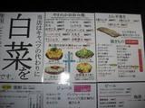 京八彩さんのポスター