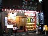 大阪ぼてぢゅう西店