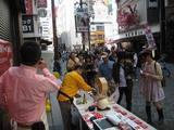 大阪コナモン博覧会2008