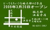 福太郎の地図