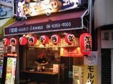 雷蛸天神橋店