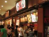 会津屋八尾店