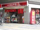 会津屋さん天下茶屋