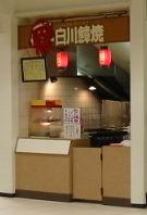白川鱆焼 高の原店さん